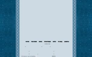 Волки. Каменные души