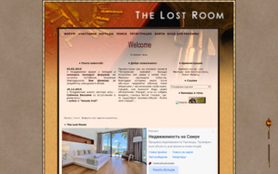 Скриншот сайта The lost room