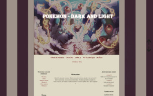 Скриншот сайта Pokemon - dark and light