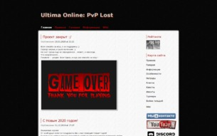 Скриншот сайта Ultima Online: PvP Lost