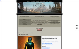 Скриншот сайта The Elder Scrolls: Skyrim