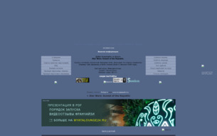 Скриншот сайта Star Wars: sunset of the Republic