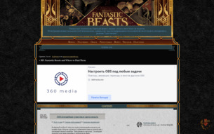 HP: fantastic beasts and where to find them