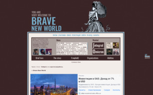Скриншот сайта Brave new world