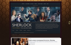 Скриншот сайта Sherlock. The stories, the adventures