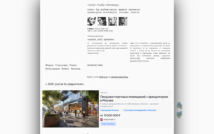 Скриншот сайта 2026: journal for plague lovers