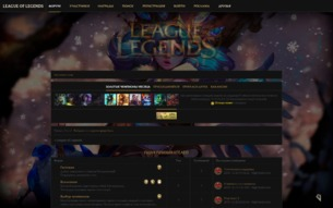 Скриншот сайта League of Legends