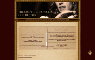 Скриншот сайта The Vampire Chronicles: our history