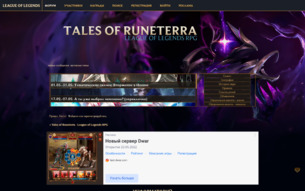 Скриншот сайта Tales of Runeterra - League of Legends RPG