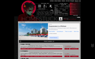 Скриншот сайта Homestuck: press start