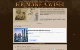 Скриншот сайта HP: Make a wish!