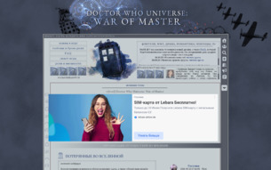 Скриншот сайта WW2 - Doctor Who universe: war of master