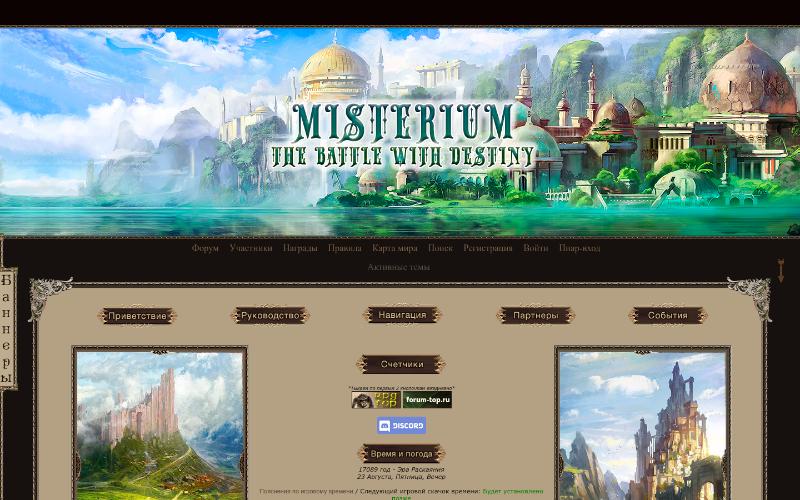 Сайт форумная ролевая игра жанр фэнтези скачать игру diablo онлайнi