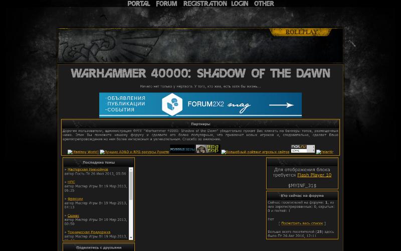 Форумная ролевая игра по вархаммеру 40000 ролевая онлайн игра дикий запод