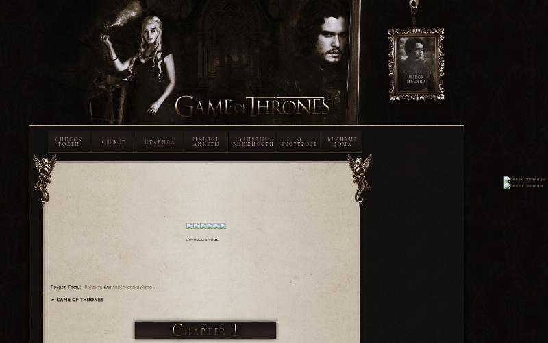 Игра престолов форумная ролевая игра скачать бесплатно игру онлайн игру айон