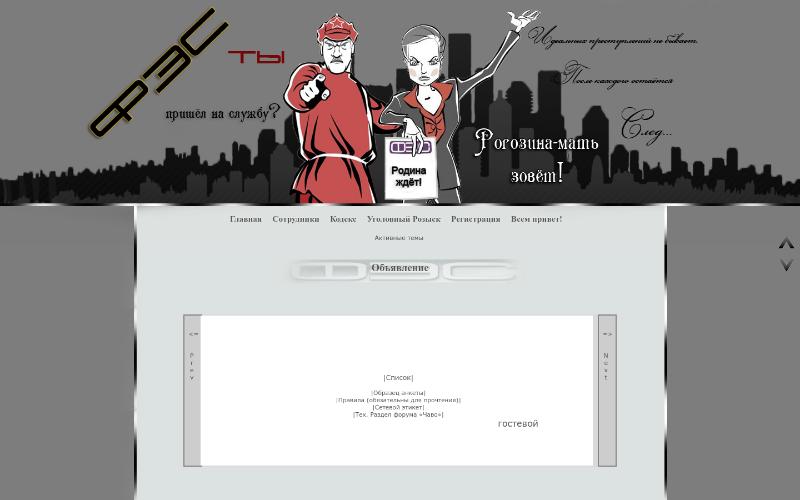 Форумная ролевая игра по сериалу герои скачать бесплатную онлайн игру аллоды онлайн