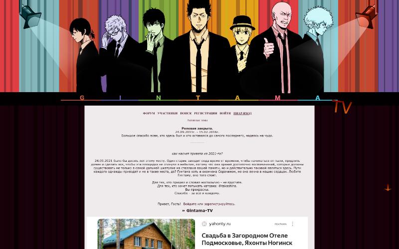 Форумная ролевая игра по sengoku basara ролевая онлайн игра в химках