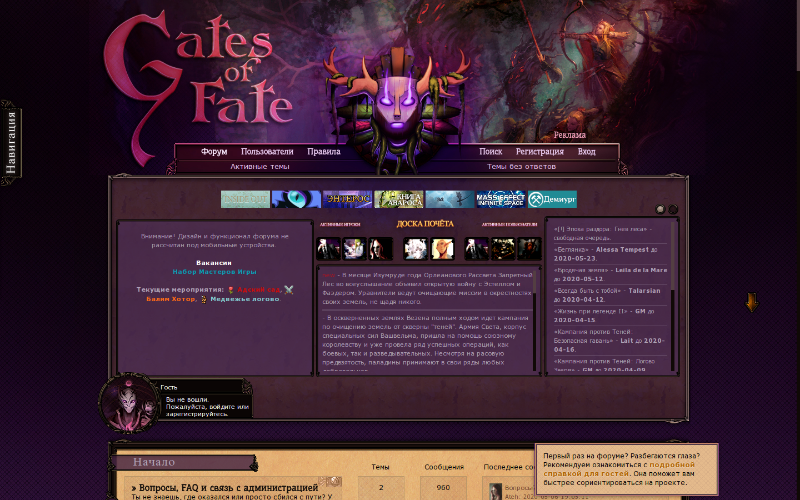 Ролевая форумная онлайн игра онлайновая ролевая игра по зв