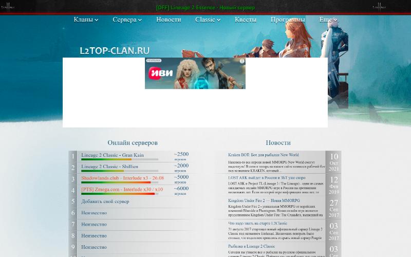 Создание сайтов для игровых кланов создание интернет магазина в ростове