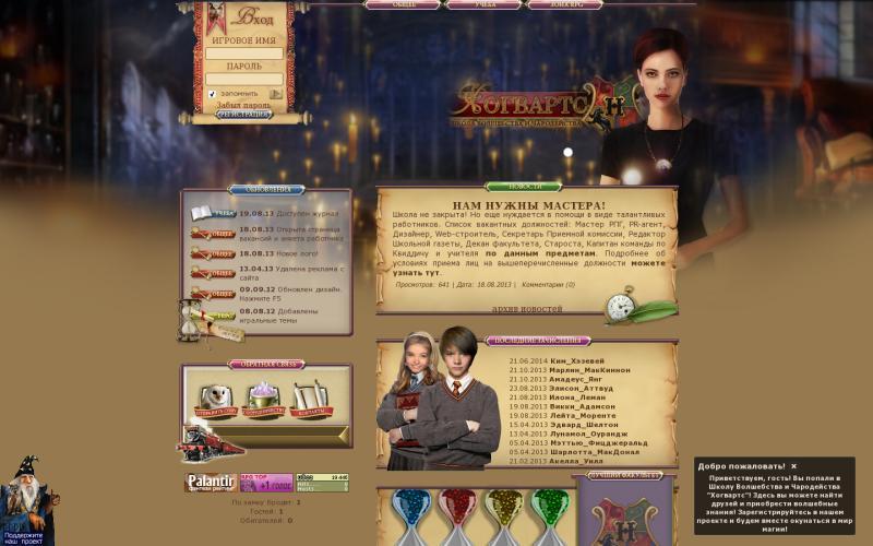 Ролевая игра гарри поттер ответы на анкету наруто игра ролевая онлайнi