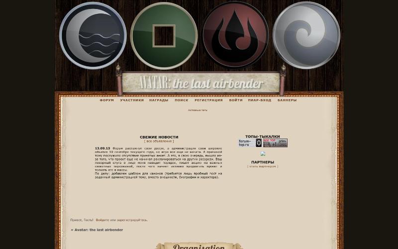 Аватар пандора форумная ролевая игра сюжетно-ролевая игра семья в первой младшей группе