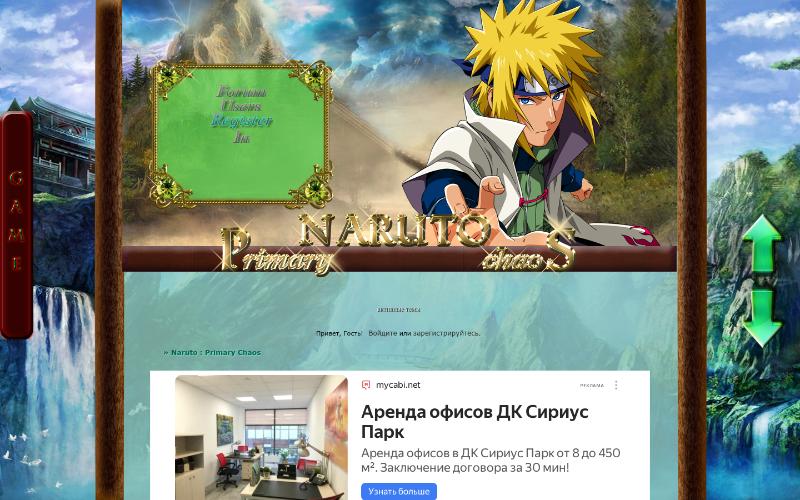Yaoi naruto ролевая игра строители сюжетно ролевая игра атрибуты