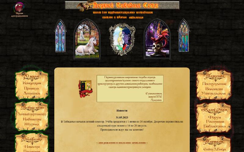 Ролевая игра тибидохс краски сюжетно-ролевая игра как средство развития речи