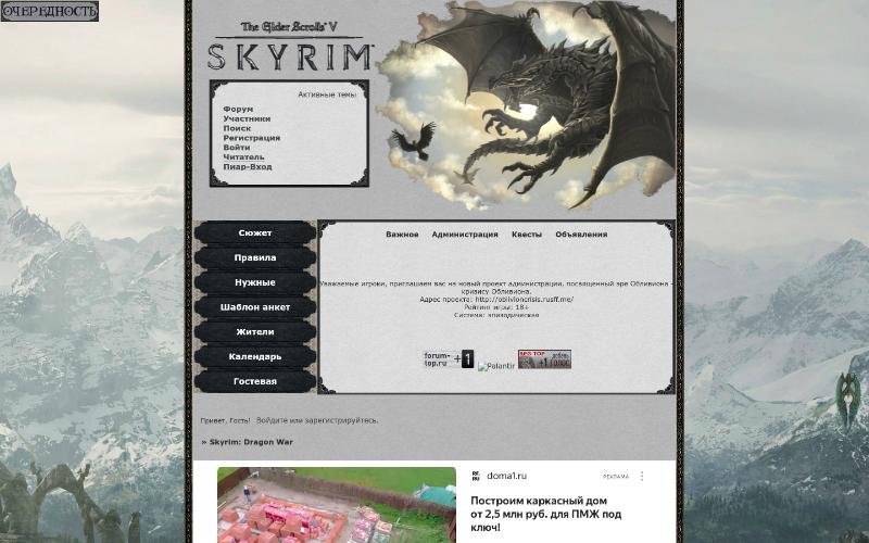 Skyrim форумная ролевая игра сюжетно-ролевая игра-путешествие по родному городу