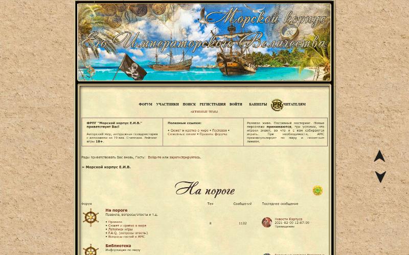 Форумная ролевая игра по воздушным пиратам ролевая онлайн игра с элементами стратег