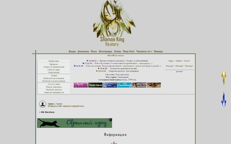 Shaman king 2 года спустя ролевая игра магазин одежды сюжетно-ролевая игра