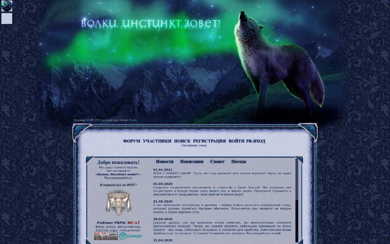 Ролевая игра волки форум сюжетно ролевая игра по экологии