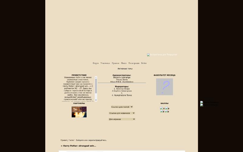Форумная ролевая игра по гарри игра онлайн ролевая rpg