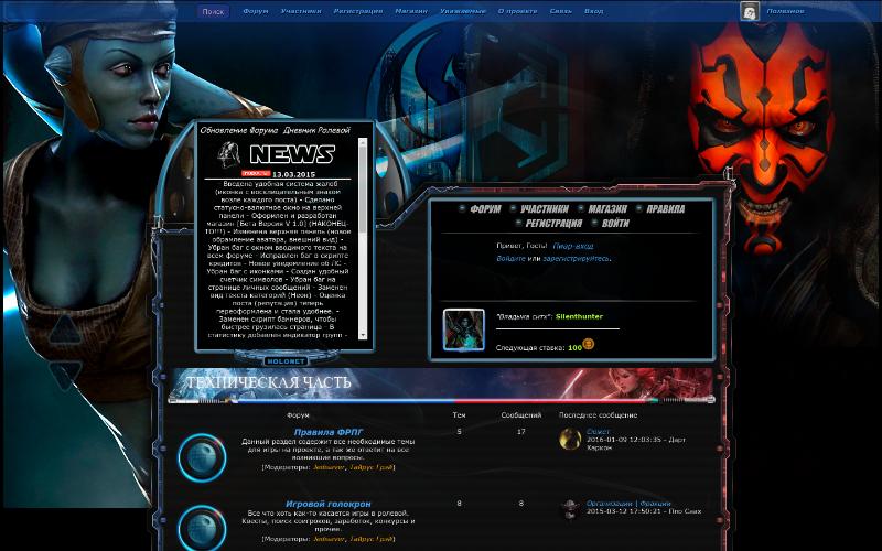 Форумная ролевая игра по звездным войнам школа демонов ролевая игра