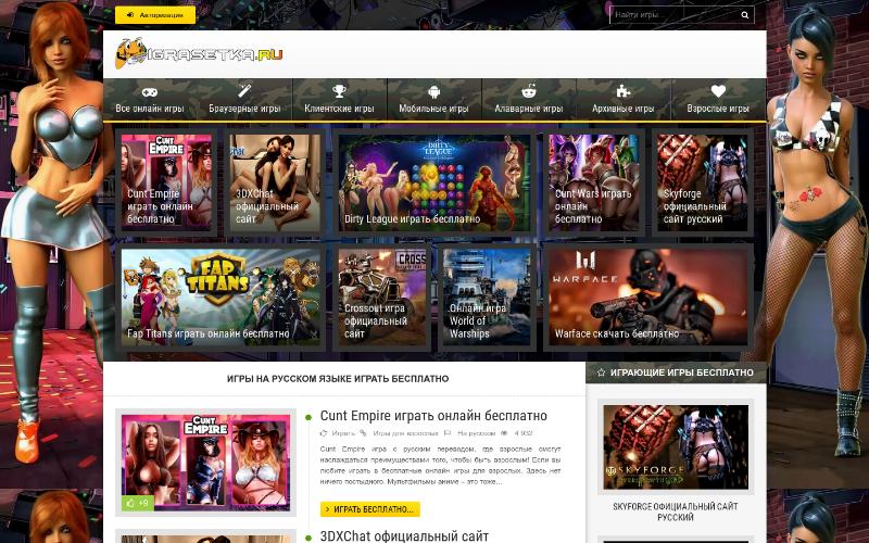 Полагает, Онлайн Игр Популярные Сайты быть, все-таки