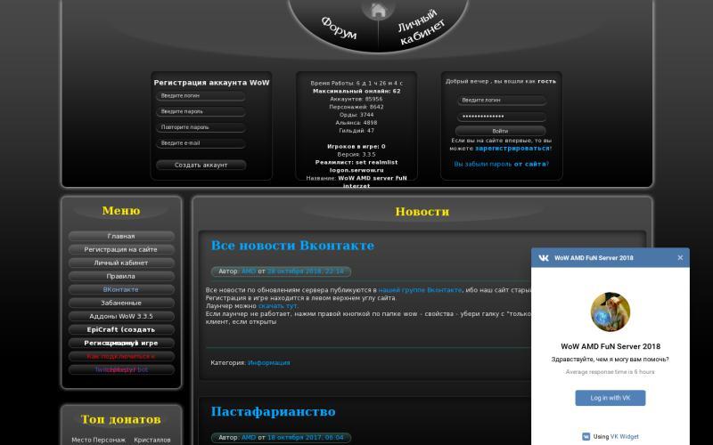 Хостинг игрового сервераwow 3.3.5 хостинг для музыкальных сайтов