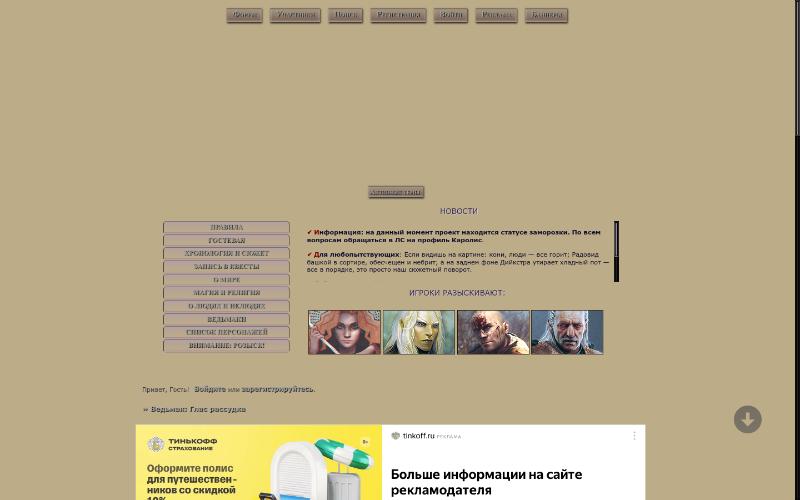 Форумная ролевая игра ведьмак сюжетно ролевая игра шоферы во второй младшей группе