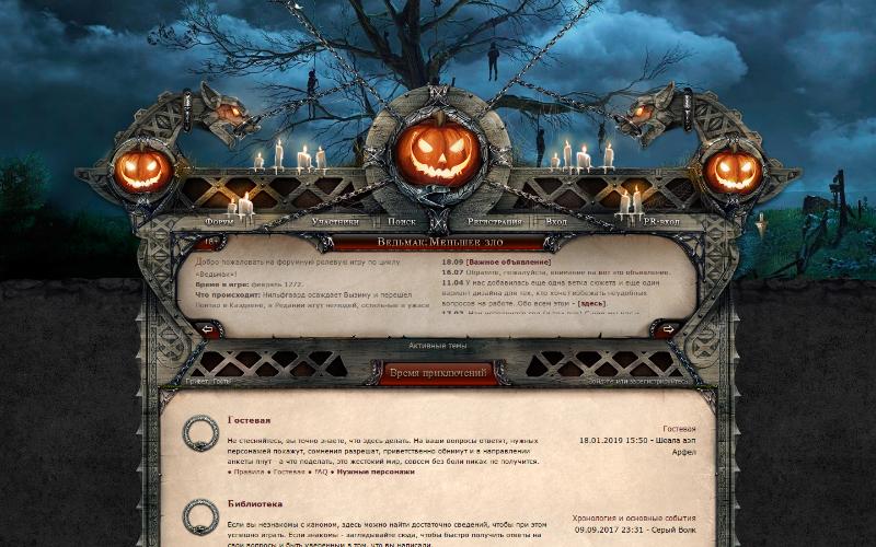 Ведьмак текстовая ролевая игра сюжетно ролевая игра специфика и структура