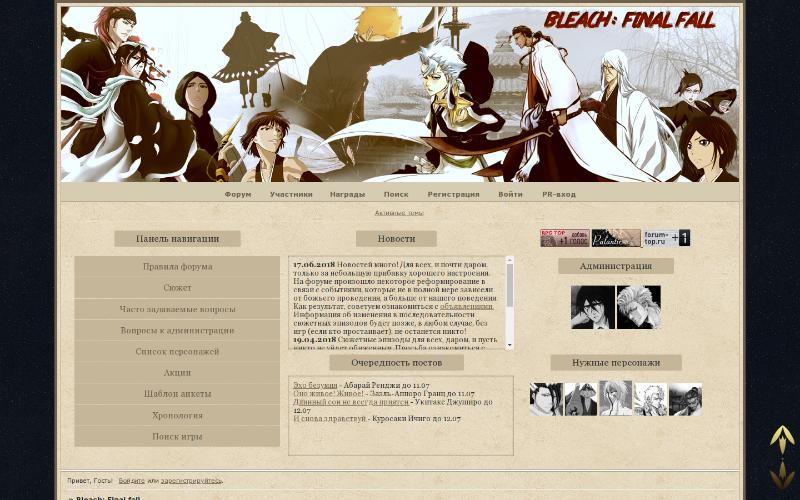 Soul eater форумная ролевая игра скачать онлайн игру храм инков